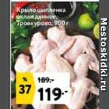 Магазин:Окей супермаркет,Скидка:Крыло цыпленка  охлажденное, Троекурово