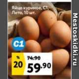 Магазин:Окей супермаркет,Скидка:Яйцо куриное, С1, Лето