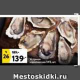 Магазин:Окей супермаркет,Скидка:Устрицы королевские №3
