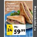 Магазин:Окей супермаркет,Скидка:Сэндвич с бужениной, двойной