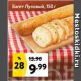 Магазин:Окей супермаркет,Скидка:Багет Луковый