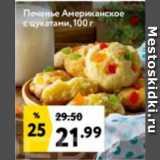 Печенье Американское с цукатами, Вес: 100 г