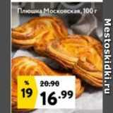 Плюшка Московская, Вес: 100 г