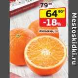 Скидка: Апельсины
