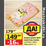Скидка: Ассорти цыплят-бройлеров Семь холмов, в упаковке: голень, бедро, крыло