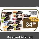 Перекрёсток Экспресс Акции - Десерт творожный Даниссимо 5,4-5,6%