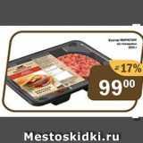 Перекрёсток Экспресс Акции - Бургер МИРАТОРГ