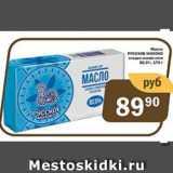 Магазин:Перекрёсток Экспресс,Скидка:Масло Русское Молоко 82,5%