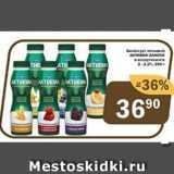 Перекрёсток Экспресс Акции - Биойогурт питьевой Активиа Danone 2-2,2%