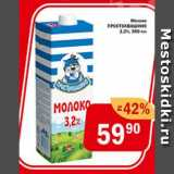 Перекрёсток Экспресс Акции - Молоко Простоквашино 3,2%