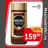 Перекрёсток Экспресс Акции - Кофе Nescafe Gold