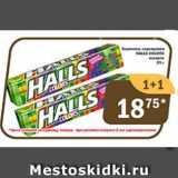 Карамель Halls Colors, Вес: 25 г