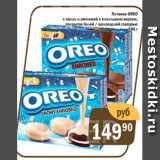 Печенье Oreo, Вес: 246 г