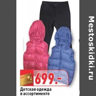 Детская одежда континент