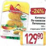 Магазин:Билла,Скидка:Котлеты по-Киевски Петелинка