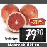 Скидка: Грейпфрут