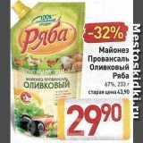 Магазин:Билла,Скидка:Майонез Ряба