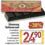 Скидка: Шоколад Бабаевский