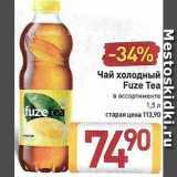 Магазин:Билла,Скидка:ЧАЙ холодный Fuze Tea
