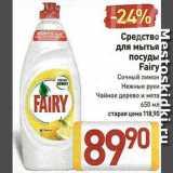 Средство для мытья посуды Fairy, Объем: 650 мл