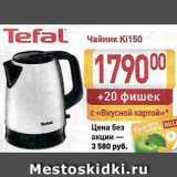 Электрочайник Tefal, Количество: 1 шт