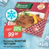 Магазин:Авоська,Скидка:Котлеты ЗОЛОТОЙ ПЕТУШОК по-домашнему, 300 г