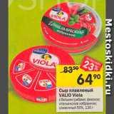 Перекрёсток Акции - Сыр плавленый Viola
