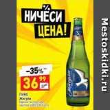 Магазин:Дикси,Скидка:Пиво Жигули 4,8%
