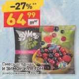 Магазин:Дикси,Скидка:Смесь ягодная И ЗИМОЙ И ЛЕТОМ