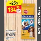 Магазин:Дикси,Скидка:Лакомство для собак ПЕДИГРИ