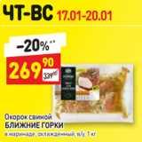 Магазин:Дикси,Скидка:Окорок свиной БЛИЖНИЕ ГОРКИ в маринаде, охлажденный, в/у, 1 кг