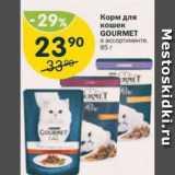 Магазин:Перекрёсток,Скидка:Корм для кошек Gourmet