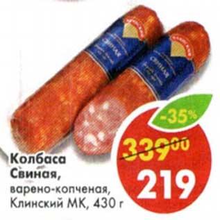 Колбаса из свинины вареная рецепт