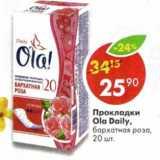 Скидка: Прокладки Ola Daily