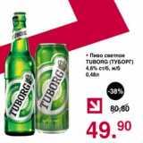 Пиво светлое Tuborg 4,6%