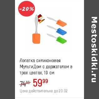 Акция - Лопатка силиконовая МультиДом с держателем в трех цветах  19 см