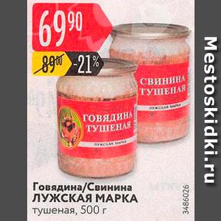 Акция - Говядина/Свинина ЛУЖСКАЯ МАРКА