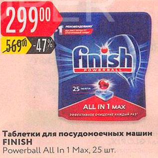 Акция - Таблетки для пмм Finish