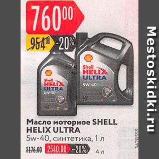 Акция - Масло моторное Shell Helix