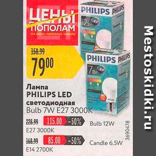 Акция - Лампа светодиодная Е27