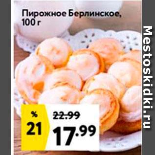 Акция - Пирожное Берлинское, 100 г