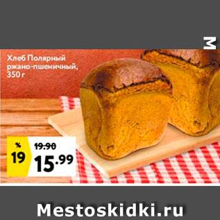 Акция - Хлеб Полярный