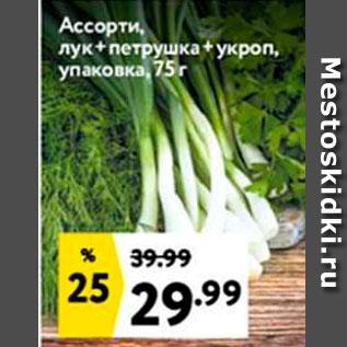 Акция - Ассорти лук+петрушка+укроп