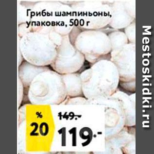 Акция - Грибы шампиньоны, упаковка, 500 г