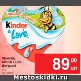Скидка: Шоколад KINDER&Love