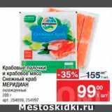 Магазин:Метро,Скидка:Крабовые палочки/мясо Снежный краб