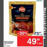 Скидка: Какао-порошок Российский