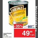 Магазин:Метро,Скидка:Горошек/Кукуруза Хайнц