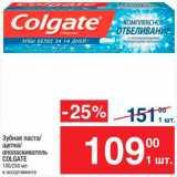 Скидка: Зубная паста/щетка/ополаскиватель COLGATE