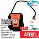 Скидка: Авто компрессор AutoVirazh